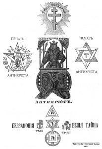 Couverture d'une édition russe de 1912, réalisée par Sergueï Nilus